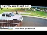 71 ਸਾਲਾਂ ਸਿੱਖ ਬਜ਼ੁਰਗ ਉੱਤੇ ਨਸਲੀ ਹਮਲਾ-  Sikh Man attacked in USA